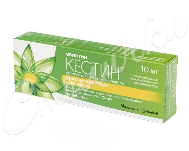 Кестин таблетки п.о 10мг №10 купить в Москве по цене от 429 рублей