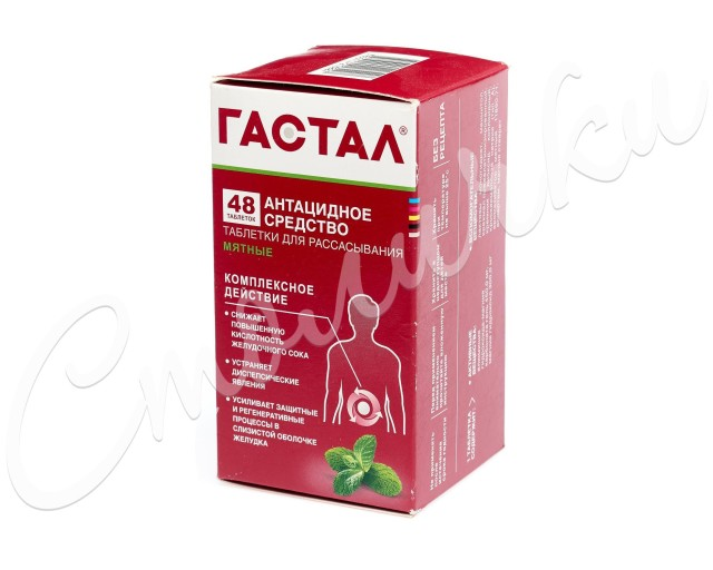 Гастал таблетки для рассасывания №48 (мятные) купить в Москве по цене от 0 рублей
