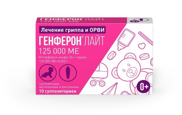 Генферон лайт суппозитории ваг./рект. 125т МЕ №10 купить в Москве по цене от 306 рублей