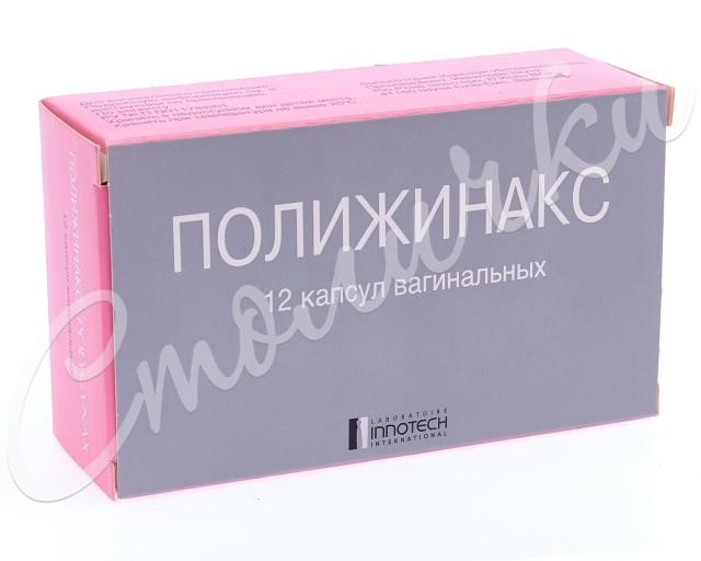 Полижинакс капсулы вагинальные №12 купить в Москве по цене от 550 рублей