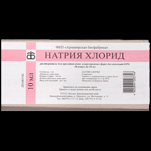 Натрия хлорид раствор для инъекций 0,9% 10мл №10 купить в Москве по цене от 34.3 рублей