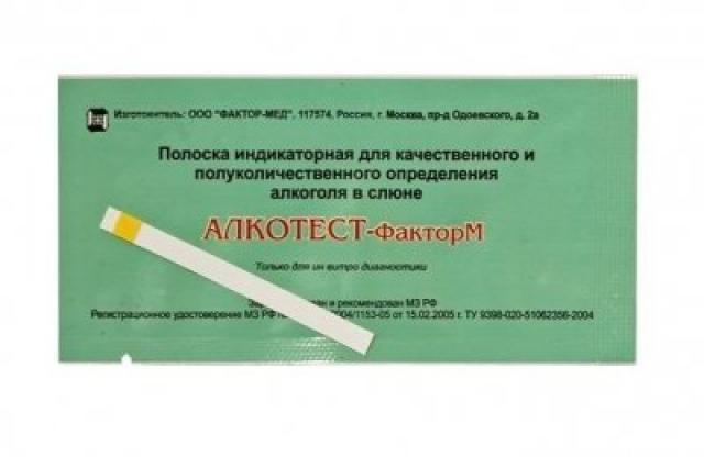 Тест Алкотест-ФакторМ д/опред. алкоголя в слюне №1 купить в Москве по цене от 17 рублей
