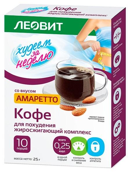 Худеем за неделю кофе жиросжиг. 3г №10 купить в Москве по цене от 212 рублей