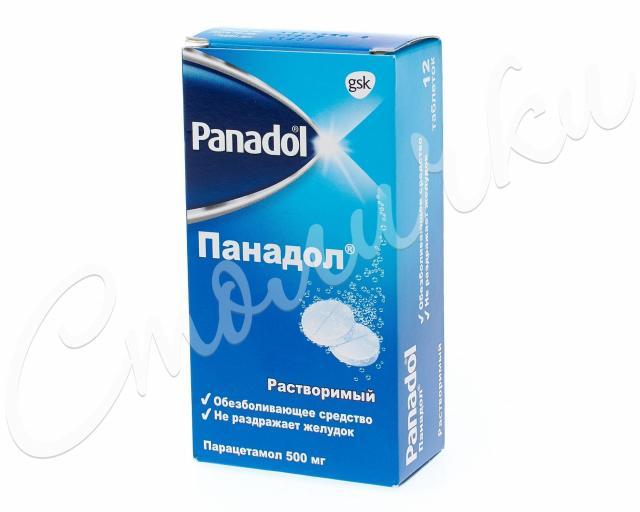 Панадол таблетки раст. 500мг №12 купить в Москве по цене от 43 рублей