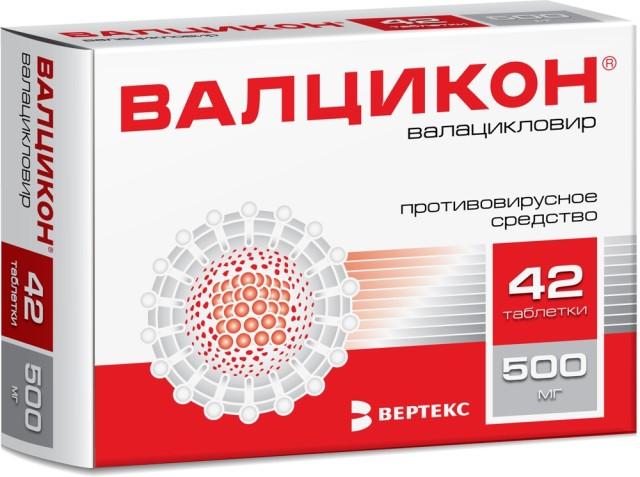 Валцикон таблетки 500мг №42 купить в Москве по цене от 1850 рублей