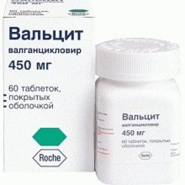 Вальцит таблетки п.о 450мг №60 купить в Москве по цене от 0 рублей