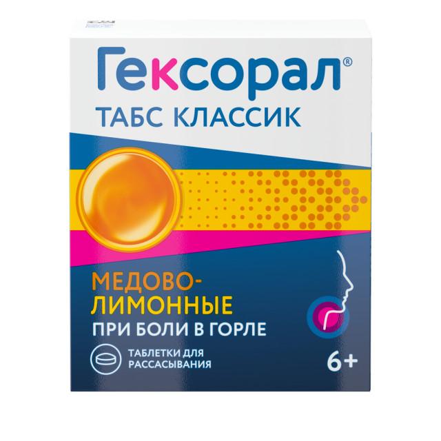 Гексорал Табс Классик таблетки для рассасывания Лимон/мед №16 купить в Москве по цене от 201 рублей