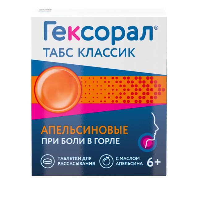 Гексорал Табс Классик таблетки для рассасывания Апельсин №16 купить в Москве по цене от 204 рублей