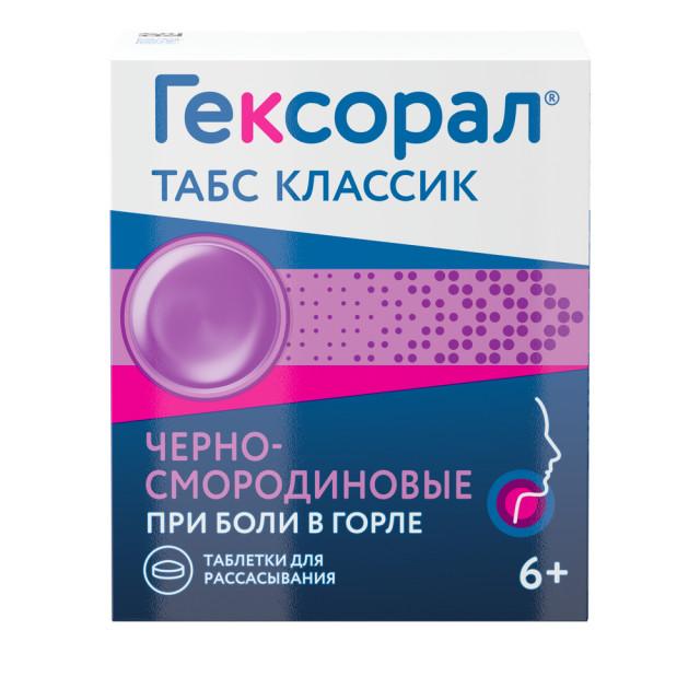 Гексорал Табс Классик таблетки для рассасывания Черная смородина №16 купить в Москве по цене от 186 рублей