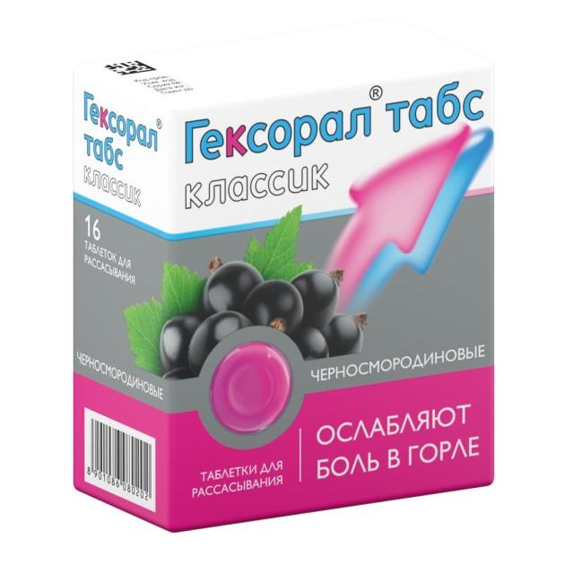 Гексорал Табс Классик таблетки для рассасывания Черная смородина №16 купить в Москве по цене от 215 рублей