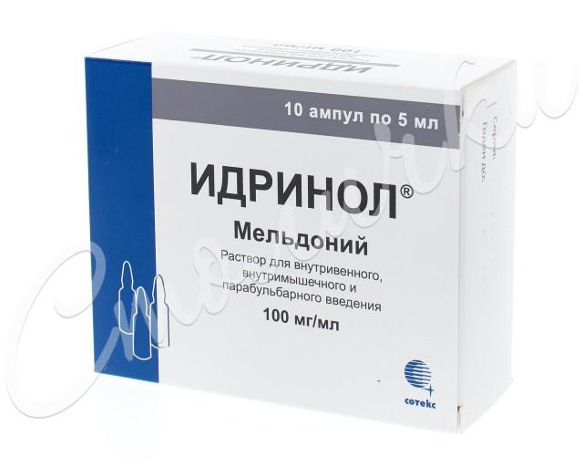 Идринол раствор для инъекций 100мг/мл 5мл №10 купить в Москве по цене от 282.5 рублей