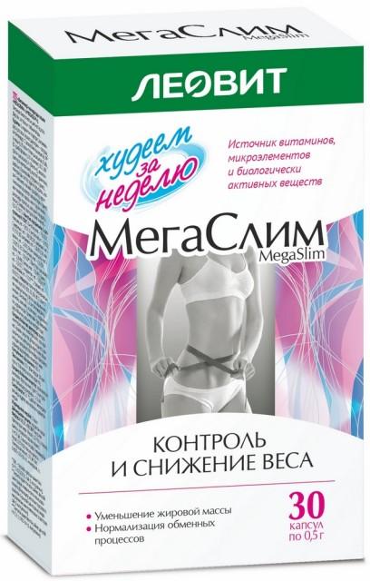 Худеем за неделю Мегаслим капсулы 0,5г №30 купить в Москве по цене от 312 рублей