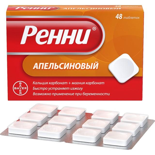 Ренни таблетки жевательные апельсин №48 купить в Москве по цене от 441 рублей