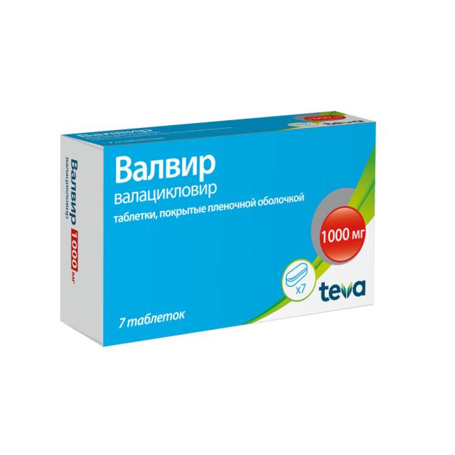 Валвир таблетки п.о 1000мг №7 купить в Москве по цене от 1090 рублей