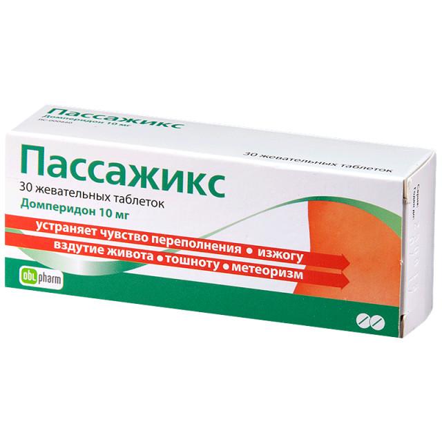 Пассажикс таблетки жевательные 10мг №30 купить в Москве по цене от 277 рублей