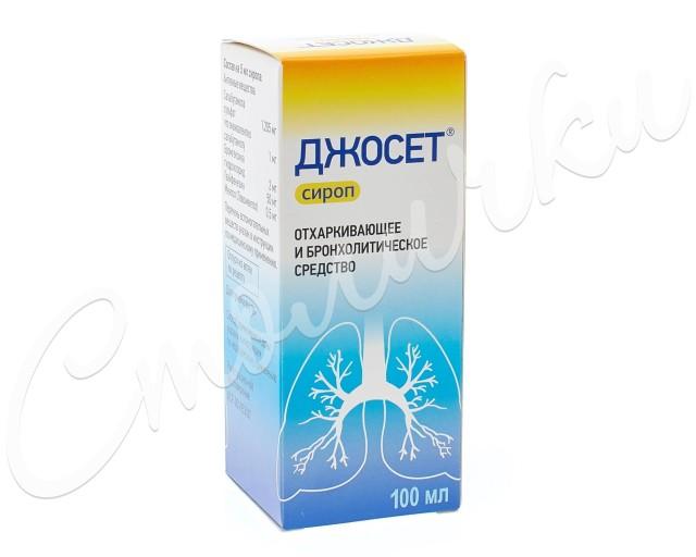 Джосет сироп 100мл купить в Москве по цене от 184 рублей