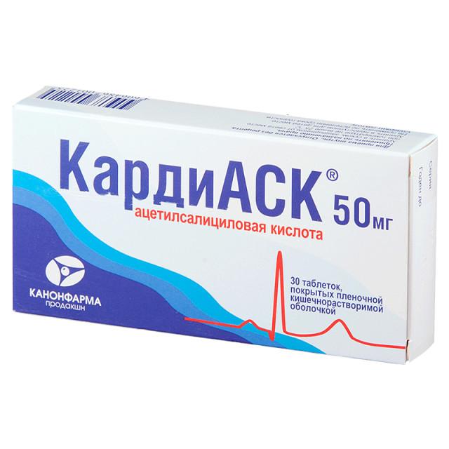 Кардиаск таблетки п.о 50мг №60 купить в Москве по цене от 79.5 рублей