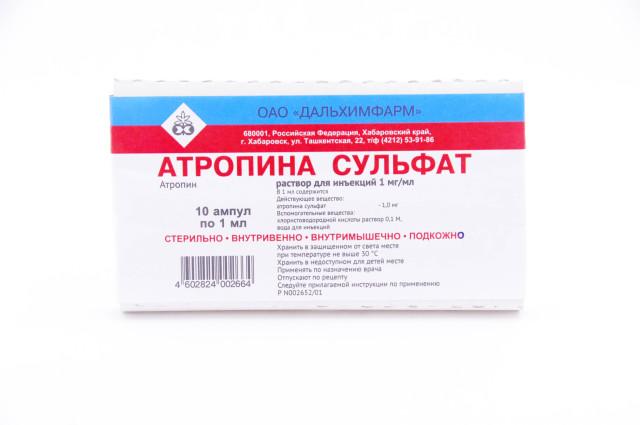 Атропина сульфат раствор для инъекций 0,1% 1мл №10 купить в Москве по цене от 43.8 рублей