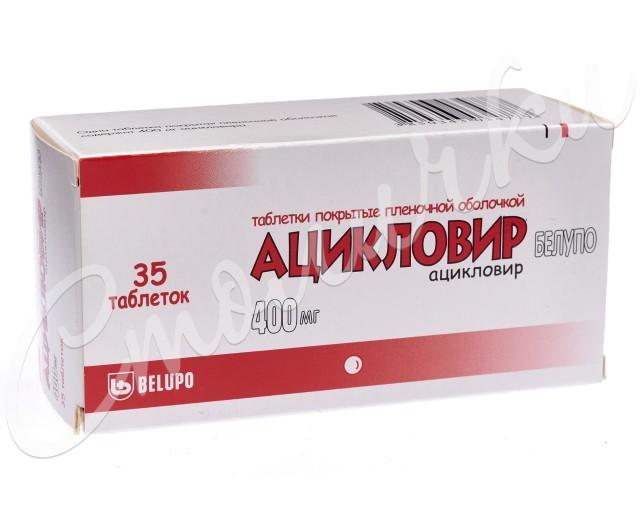 Ацикловир таблетки 400мг №35 Белупо купить в Москве по цене от 323.5 рублей