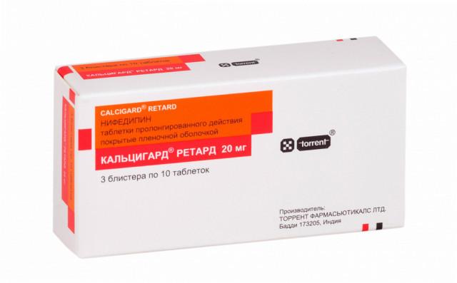 Кальцигард ретард таблетки 20мг №30 купить в Москве по цене от 54 рублей