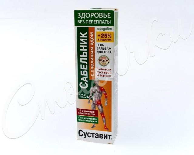 ЗП Суставит Сабельник+Пчелиный яд гель-бальзам 125мл купить в Москве по цене от 83 рублей