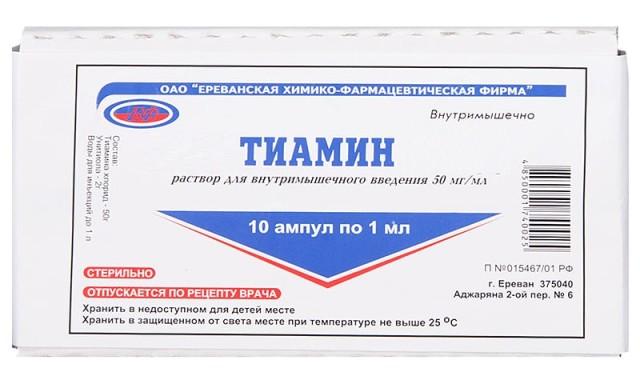 Тиамин (вит.В1) раствор для инъекций 5% 1мл №10 купить в Москве по цене от 30.4 рублей