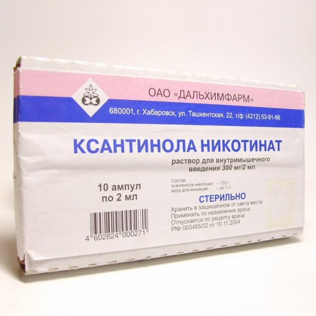 Ксантинола никотинат раствор для инъекций 15% 2мл №10 купить в Москве по цене от 115 рублей