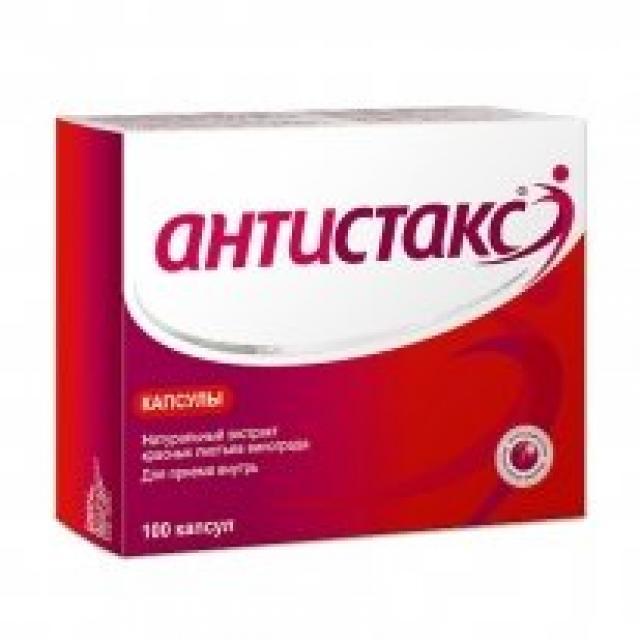 Антистакс капсулы 180мг №100 купить в Москве по цене от 0 рублей