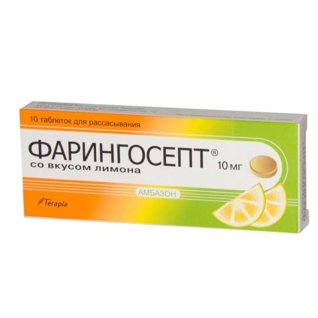 Фарингосепт таблетки для рассасывания Лимон 10мг №10 купить в Москве по цене от 169 рублей