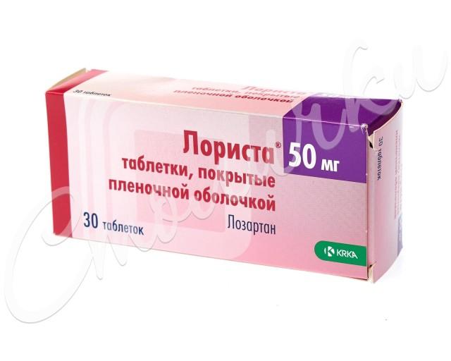 Лориста таблетки 50мг №30 купить в Москве по цене от 212 рублей