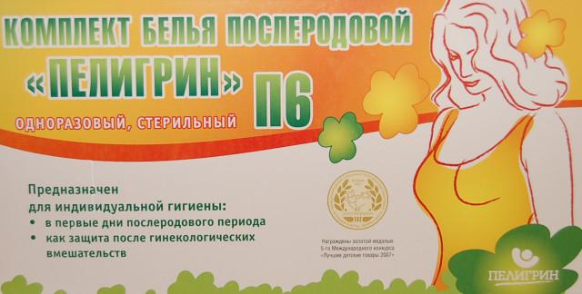 Пелигрин Комплект п/родовый П6 купить в Москве по цене от 267 рублей