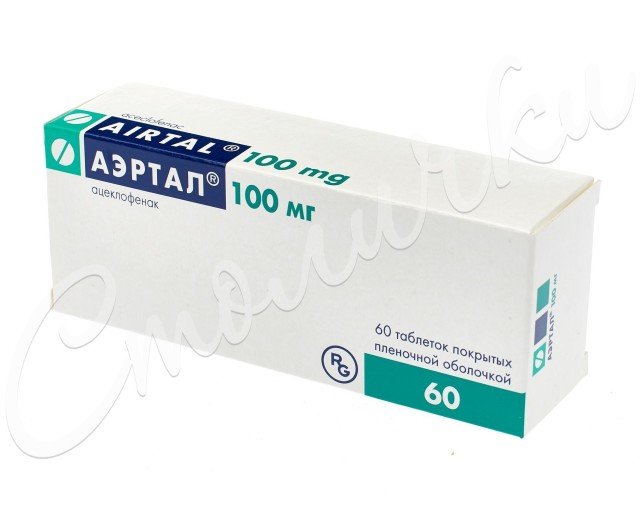 Аэртал таблетки 100мг №60 купить в Москве по цене от 812 рублей