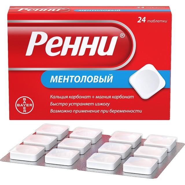 Ренни таблетки жевательные ментол №24 купить в Москве по цене от 287 рублей