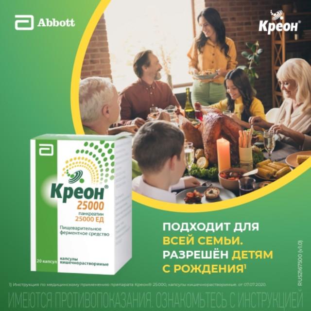 Креон 25000 капсулы №20 купить в Москве по цене от 585 рублей