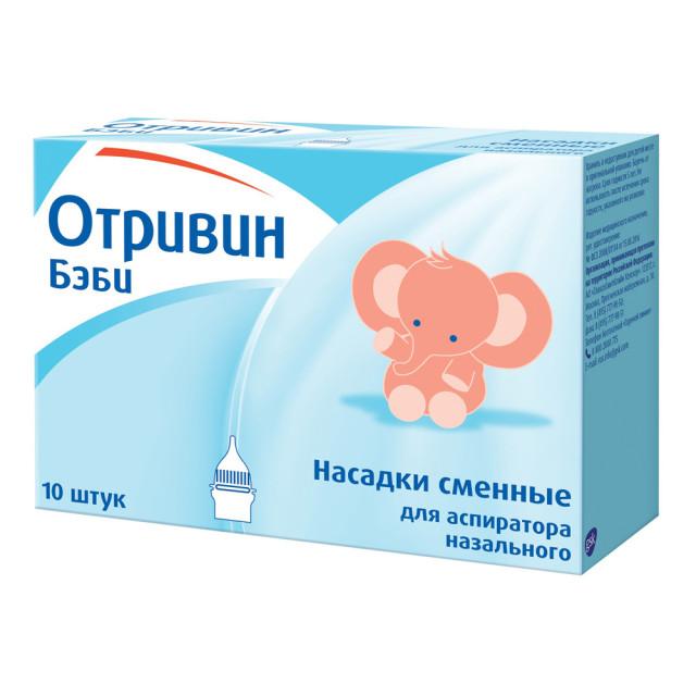 Отривин Бэби насадки сменные №10 купить в Москве по цене от 200 рублей