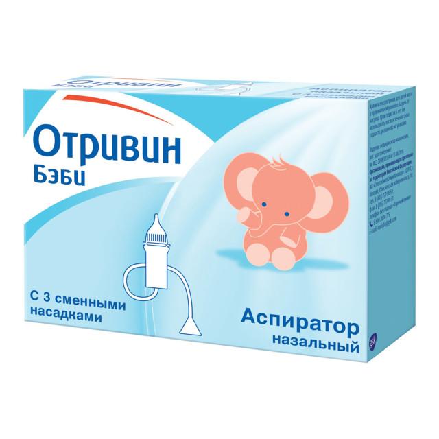 Отривин Бэби аспиратор (комплект) купить в Москве по цене от 323 рублей