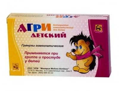 Агри (антигриппин гомеопатические) гранулы для детей 20г купить в Москве по цене от 100 рублей