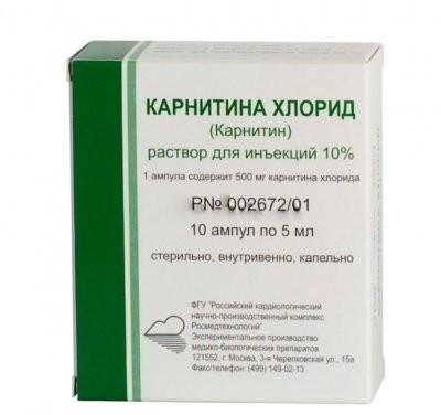Карнитина хлорид концентрат для инфузий 100мг/мл 5мл №10 купить в Москве по цене от 485 рублей