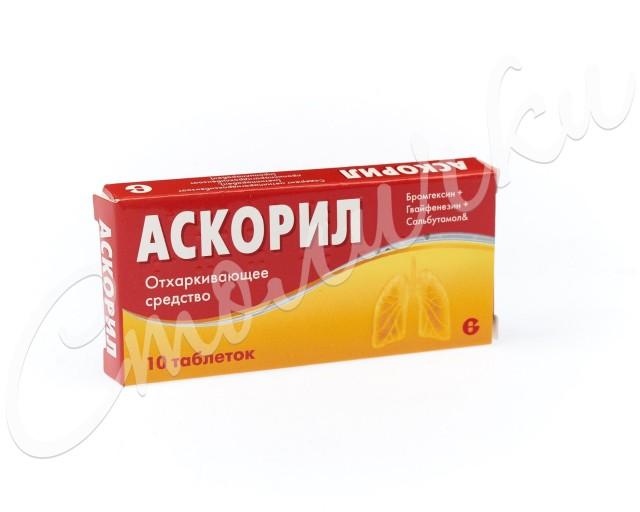 Аскорил таблетки №10 купить в Москве по цене от 246 рублей