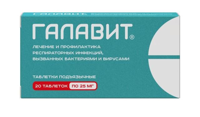 Галавит таблетки сублингвальные 25мг №20 купить в Москве по цене от 645 рублей