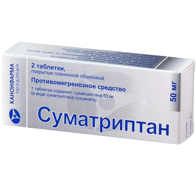 Суматриптан таблетки 50мг №2 купить в Москве по цене от 107 рублей
