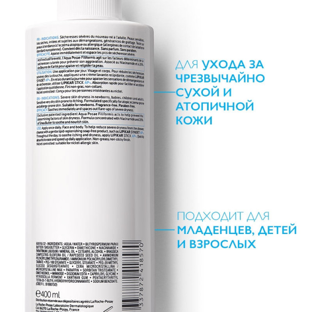 Ля рош позе Липикар AP+ бальзам 400мл купить в Москве по цене от 1620 рублей