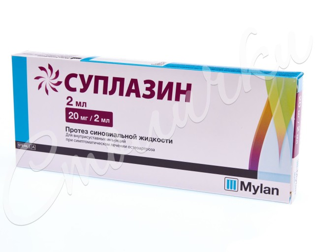 Суплазин раствор для инъекций 20мг/2мл 2мл купить в Москве по цене от 0 рублей
