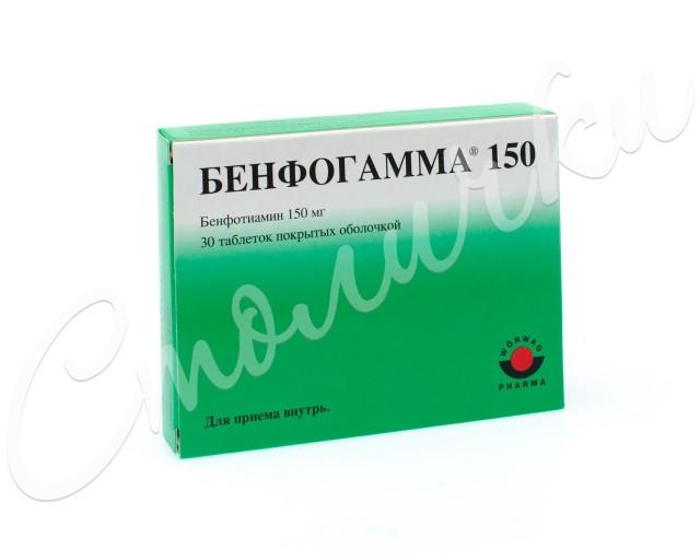 Бенфогамма 150мг др. №30 купить в Москве по цене от 571 рублей