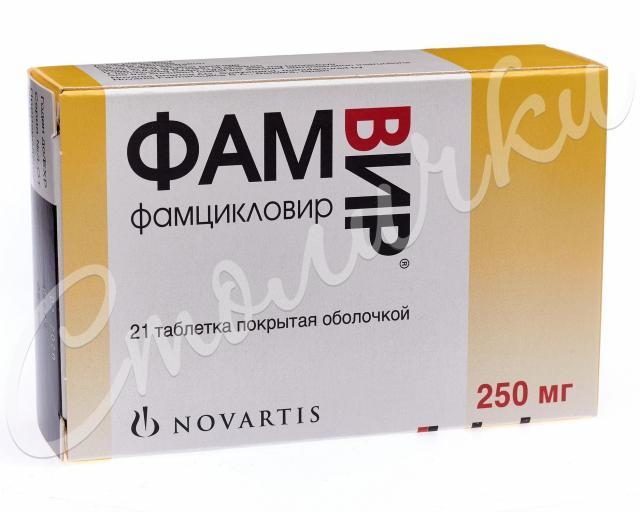 Фамвир таблетки п.о 250мг №21 купить в Москве по цене от 4310 рублей