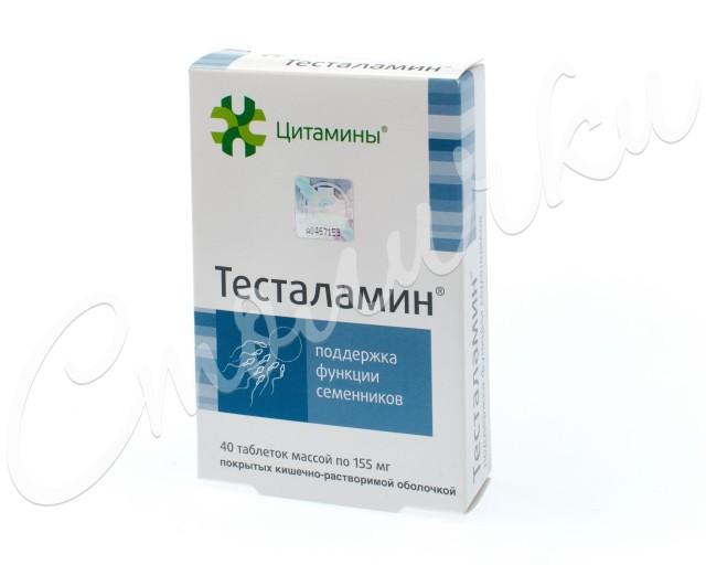 Тесталамин таблетки №40 купить в Москве по цене от 500 рублей