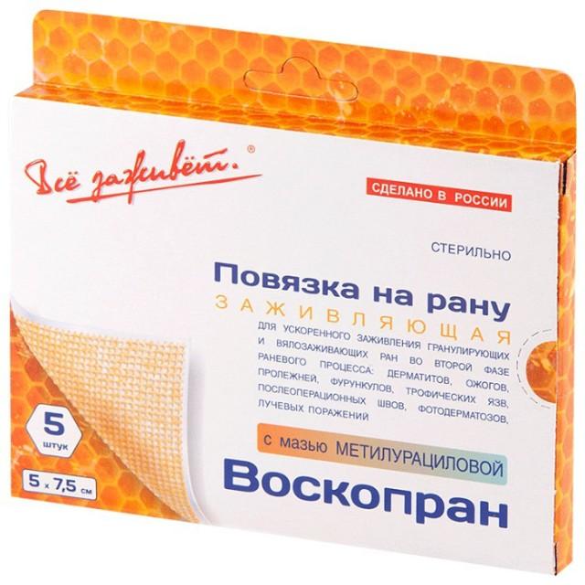 Воскопран повязка с метилурацилом 5х7,5см №5 купить в Москве по цене от 371 рублей