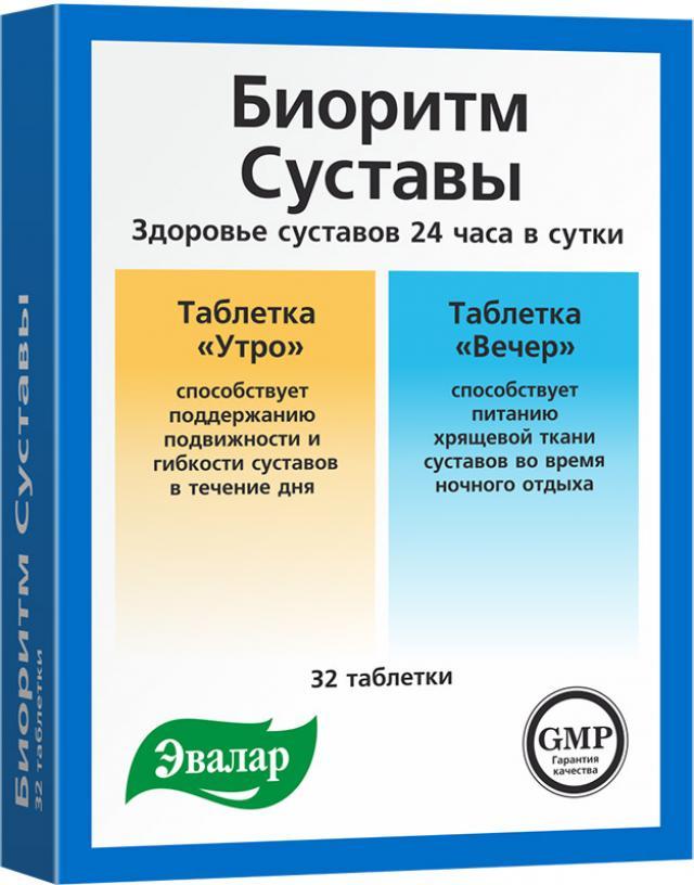 Биоритм Суставы 24 день/ночь Эвалар таблетки №32 купить в Москве по цене от 0 рублей