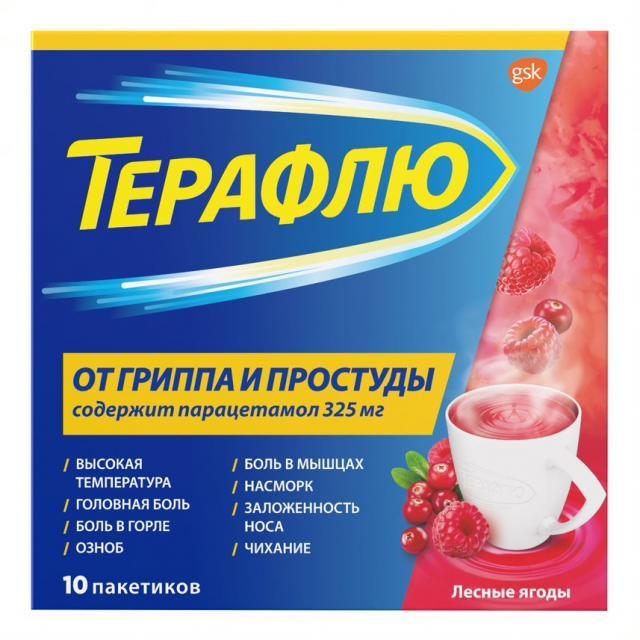 Терафлю порошок Лесные ягоды №10 купить в Москве по цене от 409 рублей