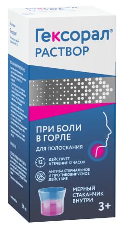 Гексорал раствор местн. 0,1% 200мл купить в Москве по цене от 306 рублей